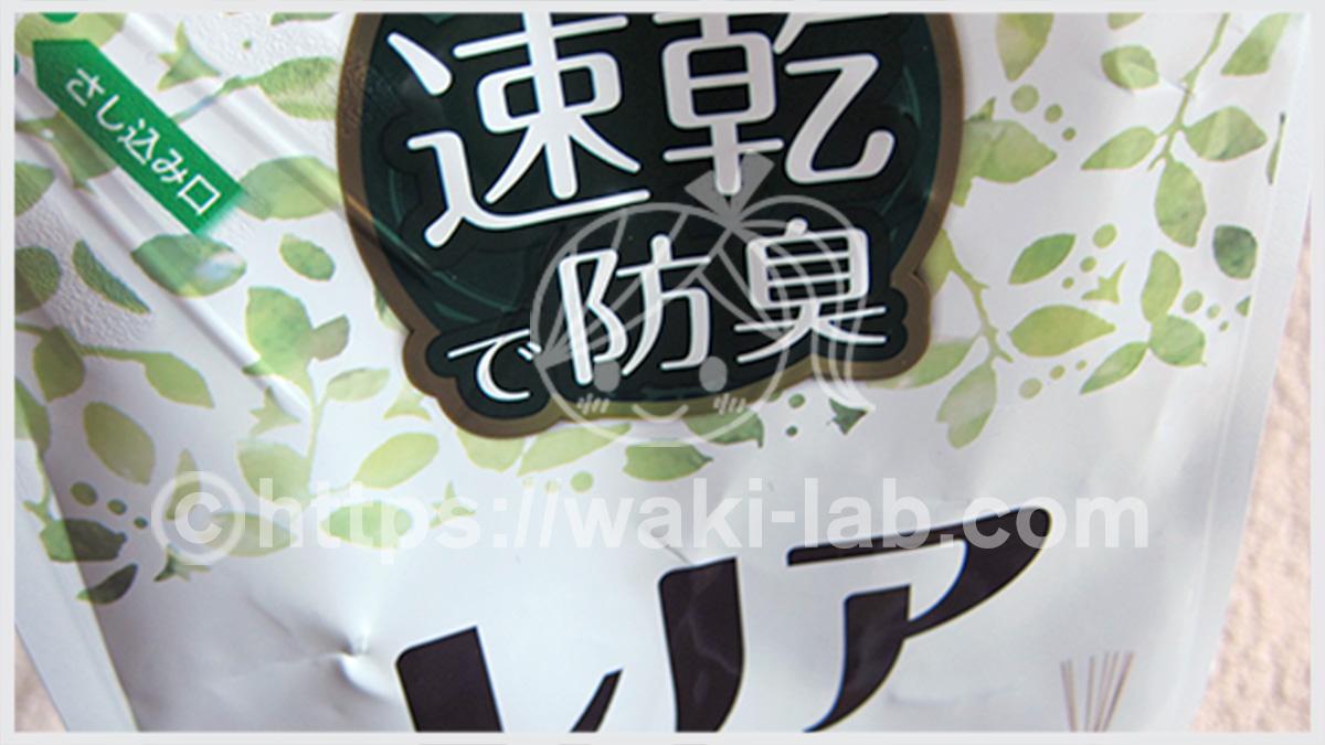 [ワキガ対策vol.16]レノア プラス 柔軟剤 フレッシュグリーン 口コミ2