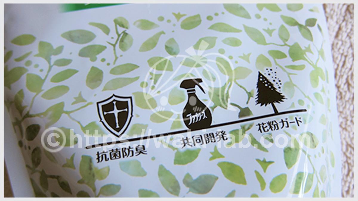 [ワキガ対策vol.16]レノア プラス 柔軟剤 フレッシュグリーン 口コミ3